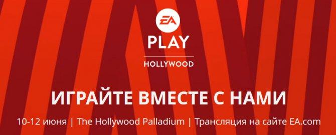 Electronic Arts представила игры для мероприятия EA PLAY