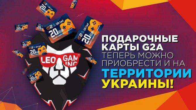 LeoGaming предлагает простое пополнение кошелька G2A для жителей Украины
