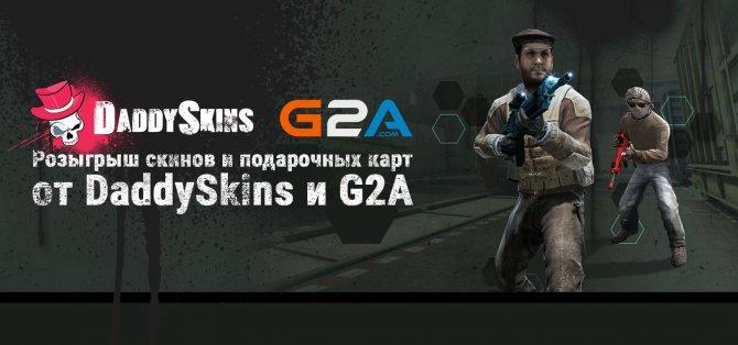DaddySkins и G2A