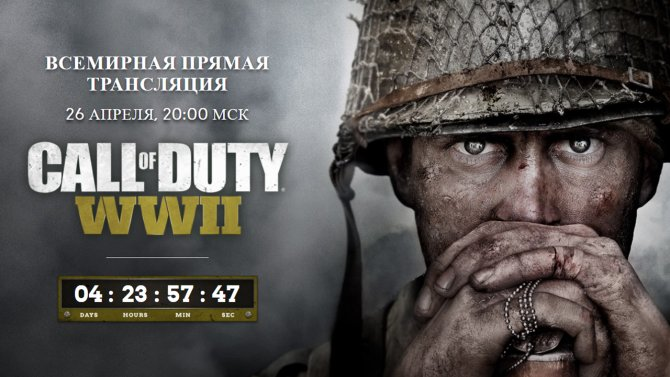 Первый трейлер Call of Duty: WWII покажут скоро