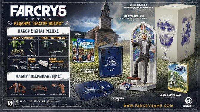 Far Cry 5 – коллекционное издание «Пастор Иосиф»