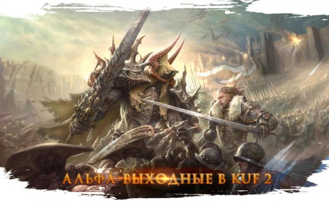 Альфа-выходные в Kingdom Under Fire II