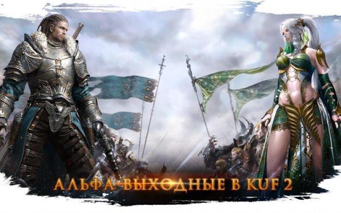 Вторые альфа-выходные в Kingdom Under Fire 2