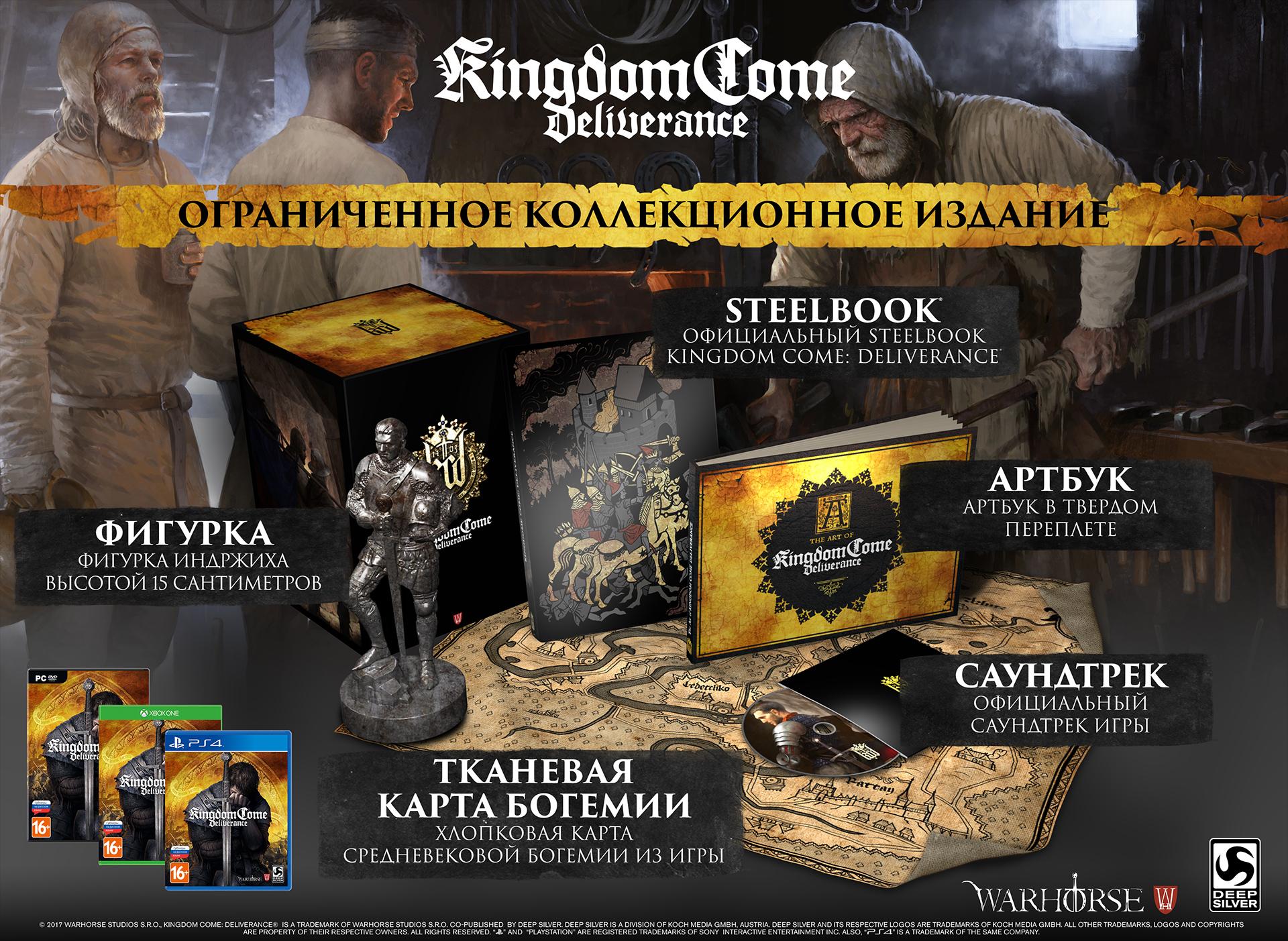 Варианты изданий Kingdom Come: Deliverance