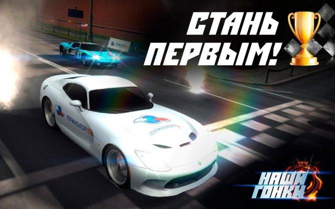 Проект «Наши гонки» проводит новый денежный турнир