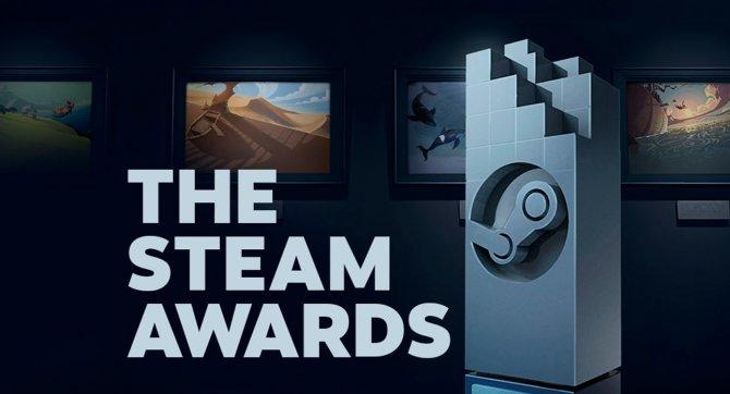 Премия Steam. Встречайте победителей!