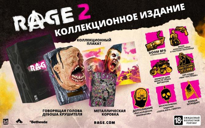 Коллекционное издание Rage 2.