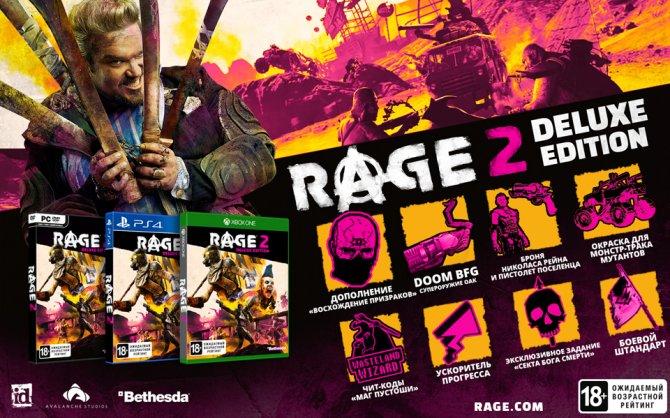Deluxe издание Rage 2.