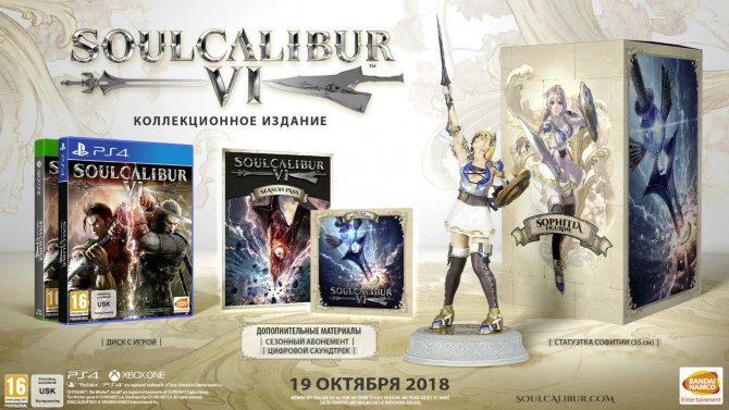 SoulCalibur VI поступит в продажу в октябре этого года