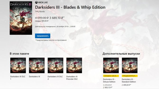 Darksiders III предзаказ