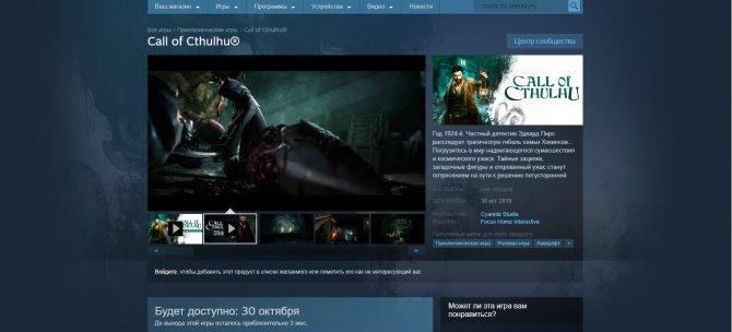 Call of Cthulhu дата релиза в Steam