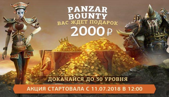 Реальные призы в «Panzar Bounty»