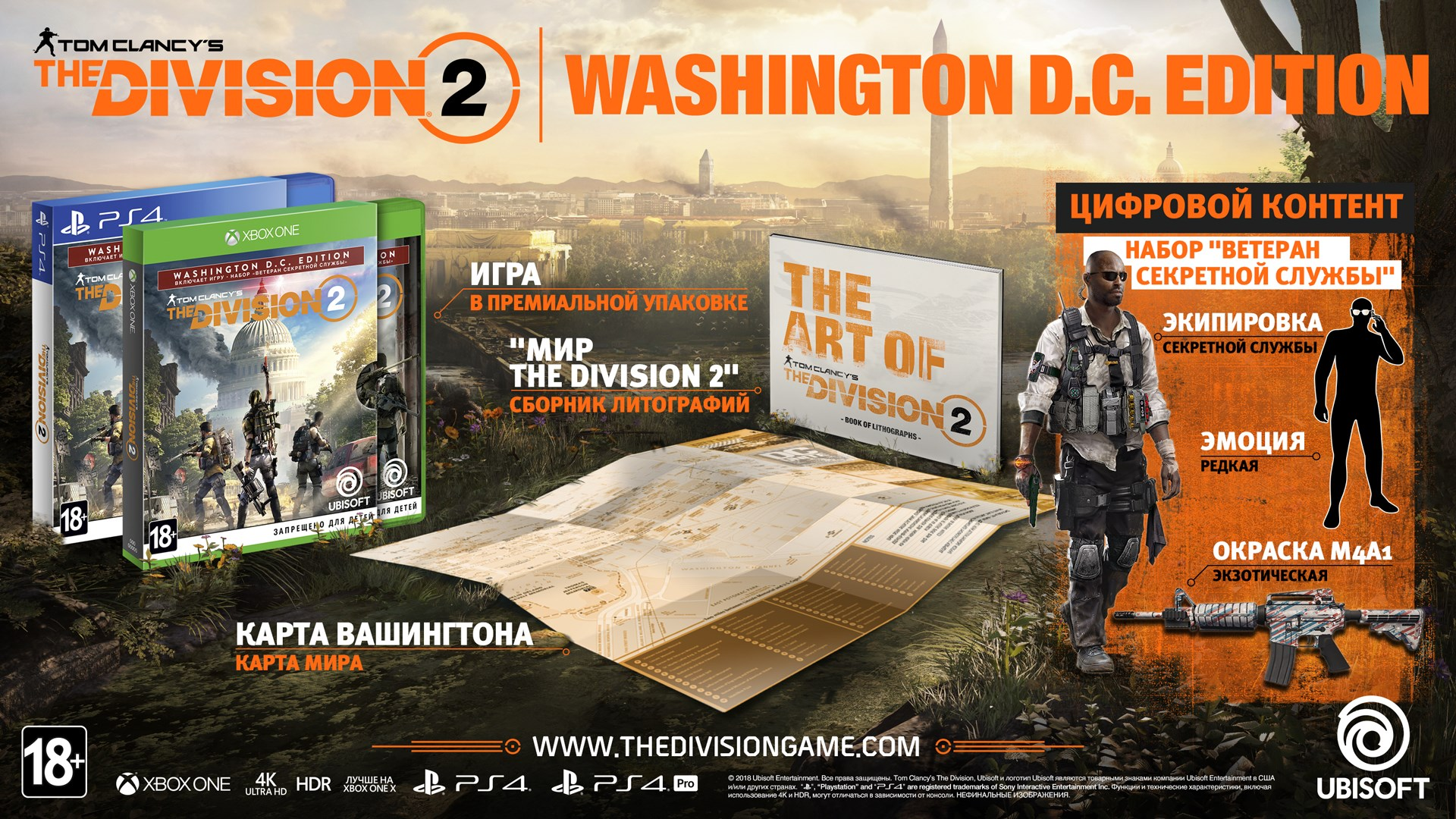 Tom Clancy's The Division 2 Washington, D.C. Edition