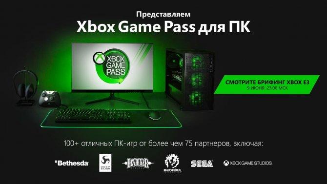 Xbox Game Pass на PC