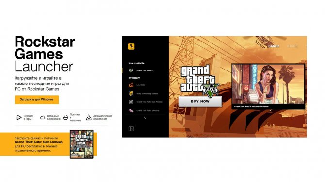 Rockstar Games Launcher картинка