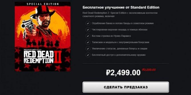 Стартовали предзаказы Red Dead Redemption 2 на PC