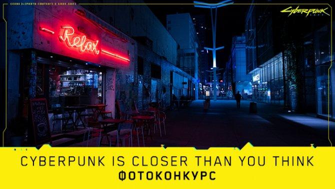 Cyberpunk 2077 конкурс фотографий