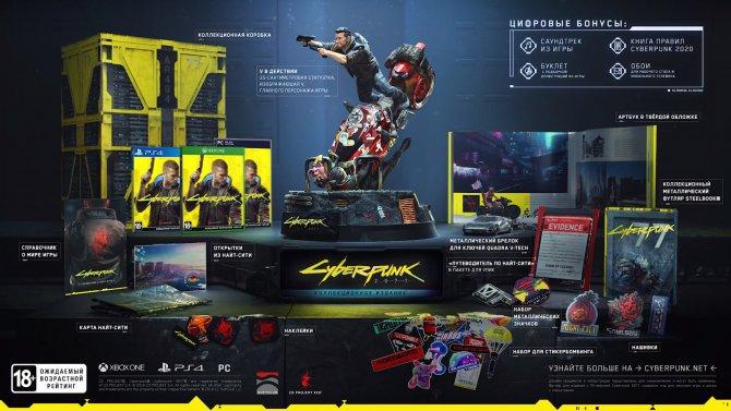 Cyberpunk 2077 коллекционное издание