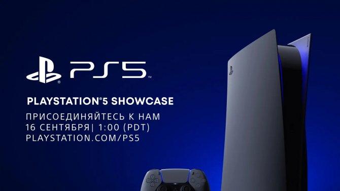 16 сентября состоится новая презентация PlayStation 5