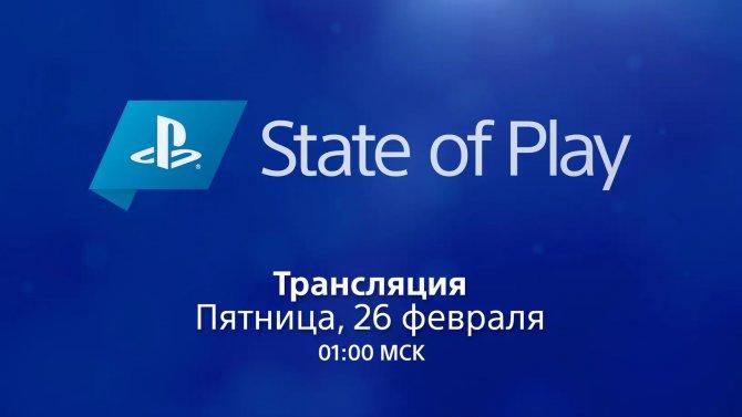 Очередной выпуск State of Play пройдет в пятницу.