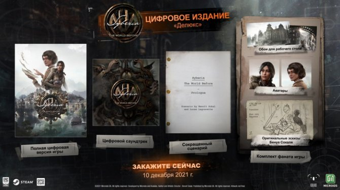 Syberia: The World Before Digital Deluxe Edition