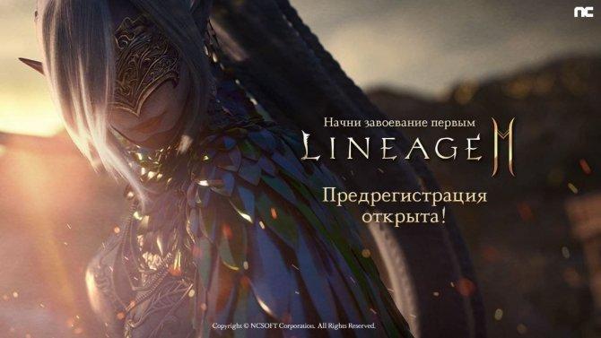 Начало предрегистрации Lineage2M в России и СНГ