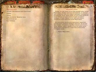 Дневник предоставит всю необходимую информацию