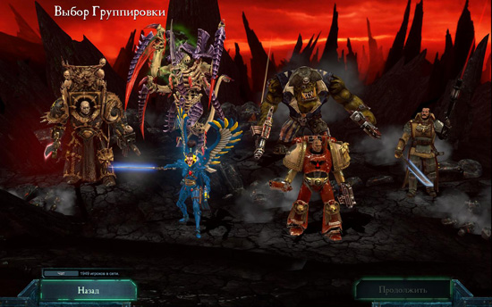 Warhammer 40000: Dawn of War II - Retribution