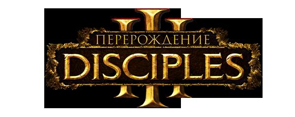 Перерождение: Disciples III