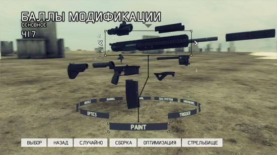 Gun-Тюнинг.