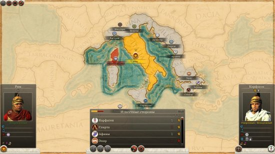 С чего начинается Рим? Со звонка в Карфаген.