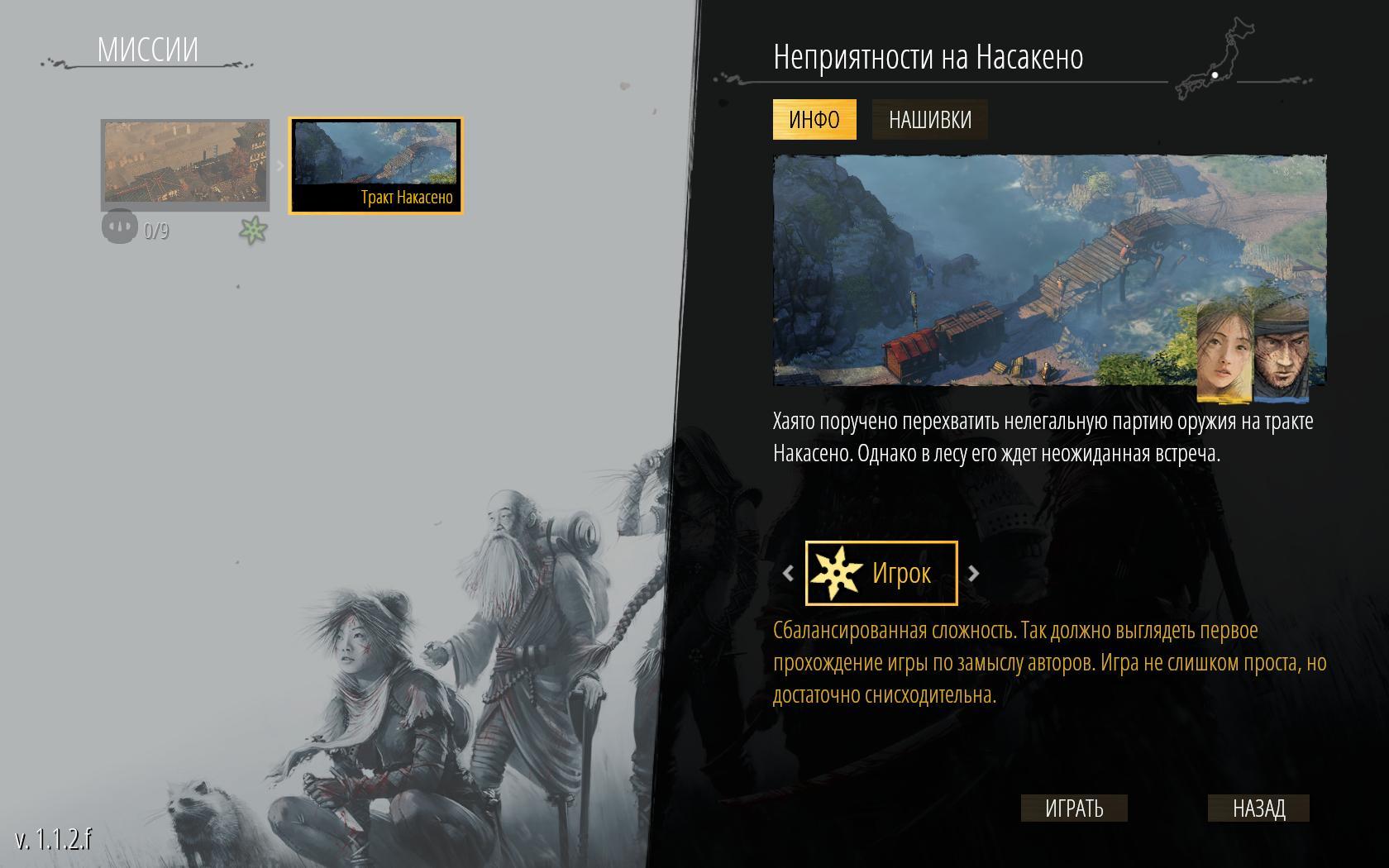 Перед началом каждого уровня можно менять сложность игры.