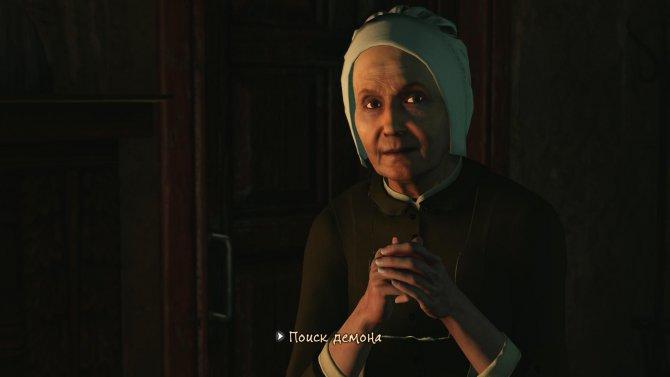 Давайте поможем бабушке найти демона.