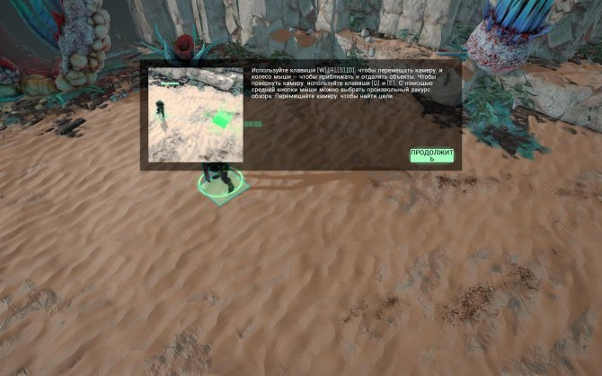 Корявая локализация радует уже с начала игры.