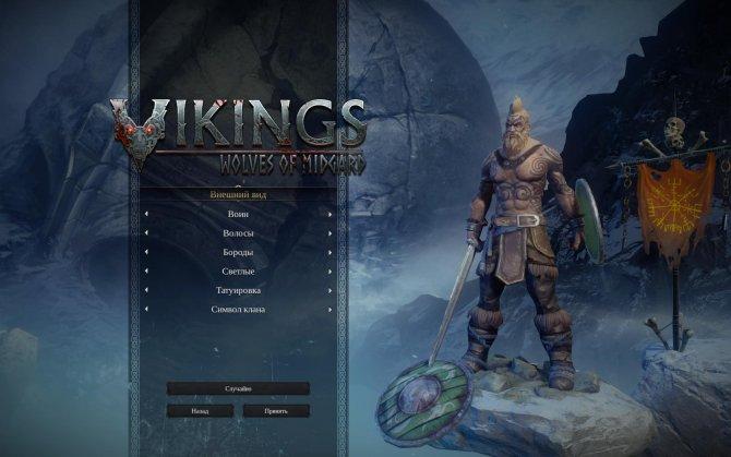 Меню создания персонажа не блещет разнообразием, но позволяет создать матерого викинга.
