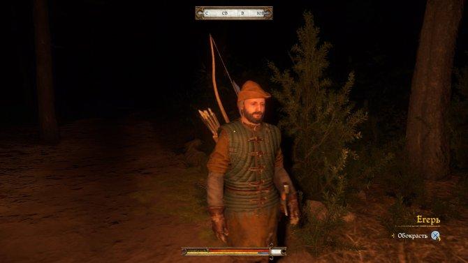 Любителям ночной охоты стоит смотреть в оба. Случайно встретившийся Егерь легко может принять вас за браконьера, а для верности проверит пожитки.