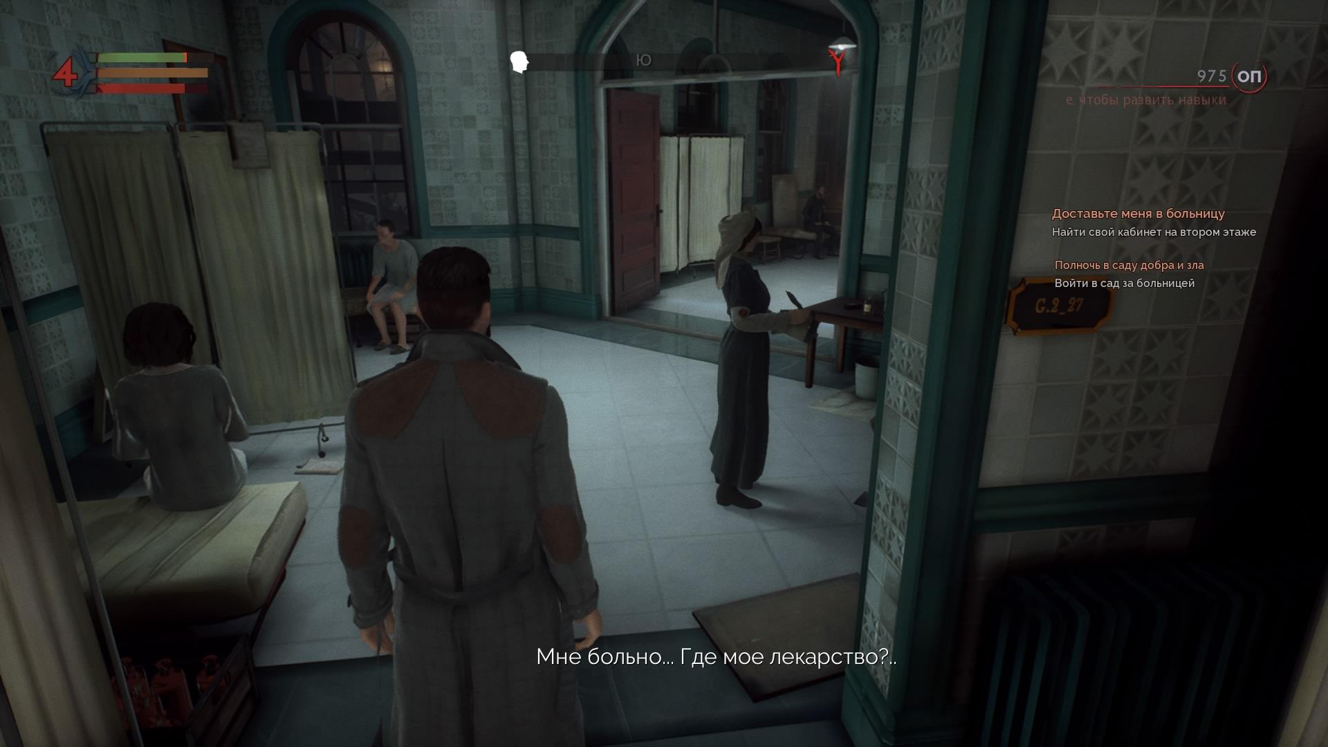 Надпись на скриншоте удивительно точно совпадает с впечатлениями автора о Vampyr во время прохождения.