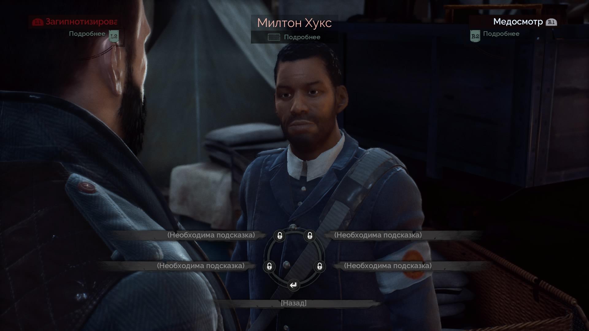 Чтобы открыть дополнительные реплики и вывести персонажа на «чистую воду», нужно пообщаться с его ближайшим окружением.