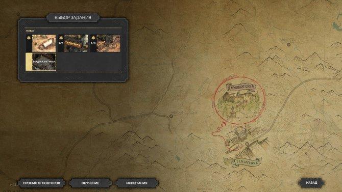 На экране выбора миссий показывают условную карту и маршрут, пройденный игроком.