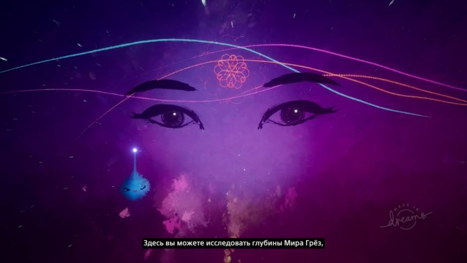 DREAMS (Грезы) - обзор