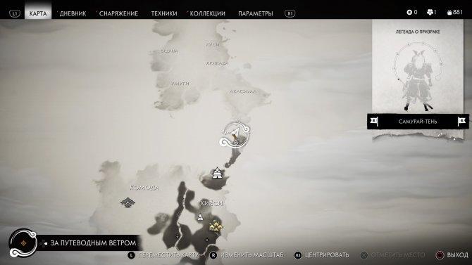 Большая часть карты всегда покрыта туманом войны.