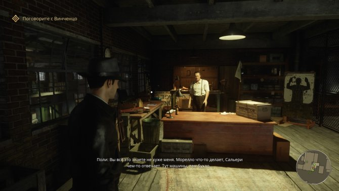 У Винченцо берется все оружие перед миссиями.